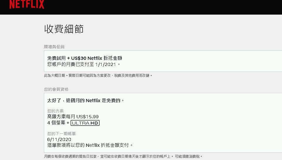 便宜国外vps论坛_9号新开美区Netflix车,需要的来上车啦-主机参考