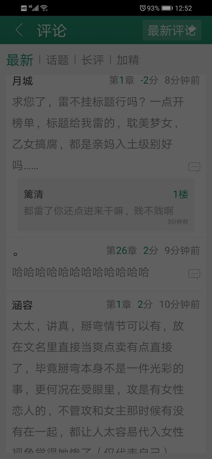 Screenshot_20201019_005231_com_jjwxc_reader.jpg
