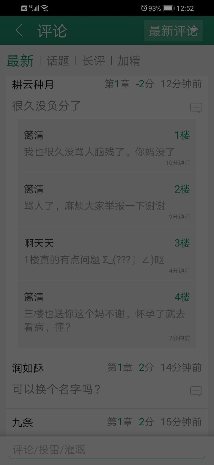 Screenshot_20201019_005240_com_jjwxc_reader.jpg