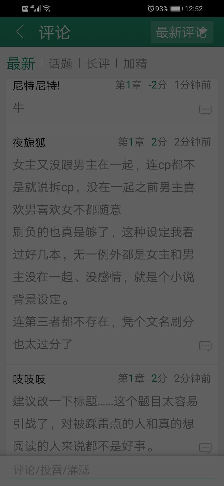 Screenshot_20201019_005212_com_jjwxc_reader.jpg
