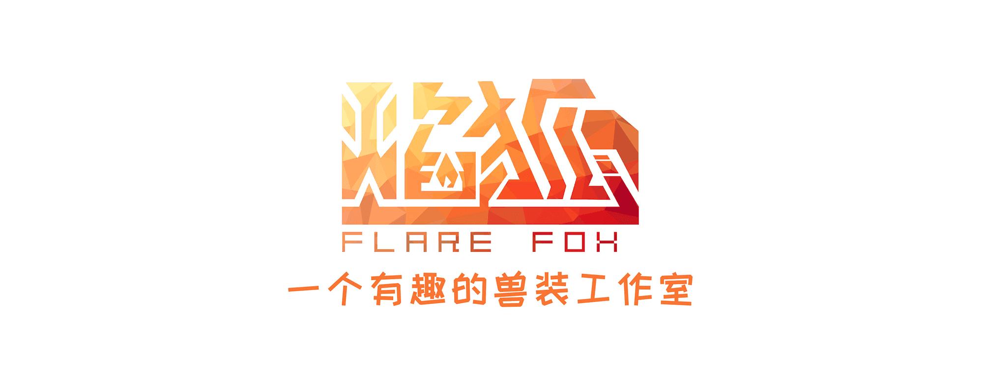 焰狐Fursuit项目组