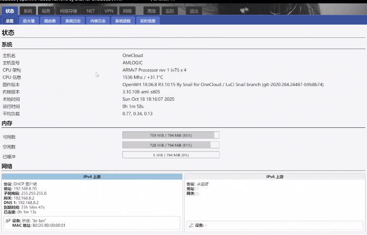 矿渣玩客云 刷openwrt 写入闪存 单千兆 旁路由 固件下载