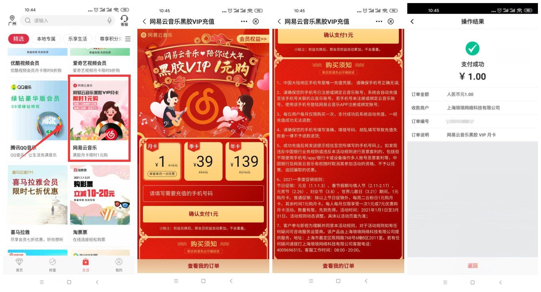中国银行1元开网易云音乐月卡