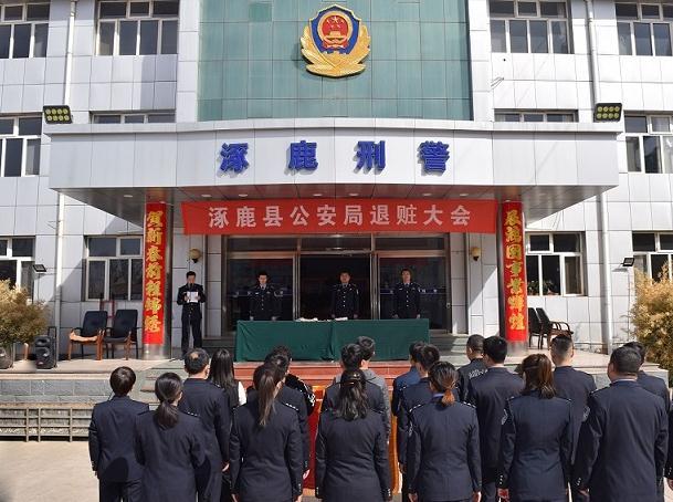 涿鹿县公安局举行退赃大会