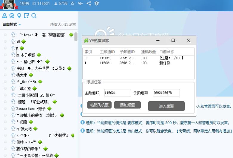 YY最新软件刷人气热度值