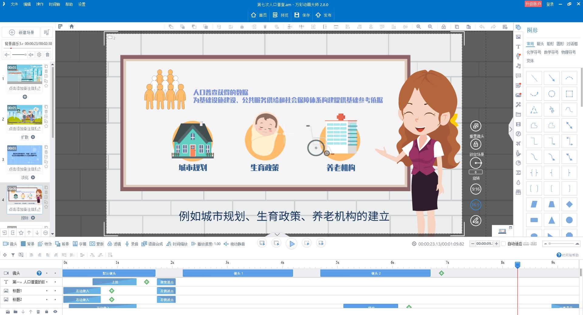 万彩动画大师——快速制作动画视频软件,限时送激活码!-QiuQuan's Blog