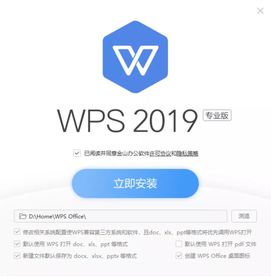 WPS Windows专业版