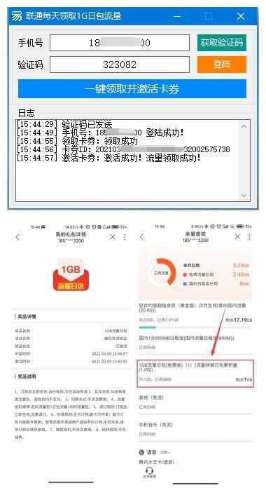 中国联通每天一键免费领取1G日包流量绿色软件