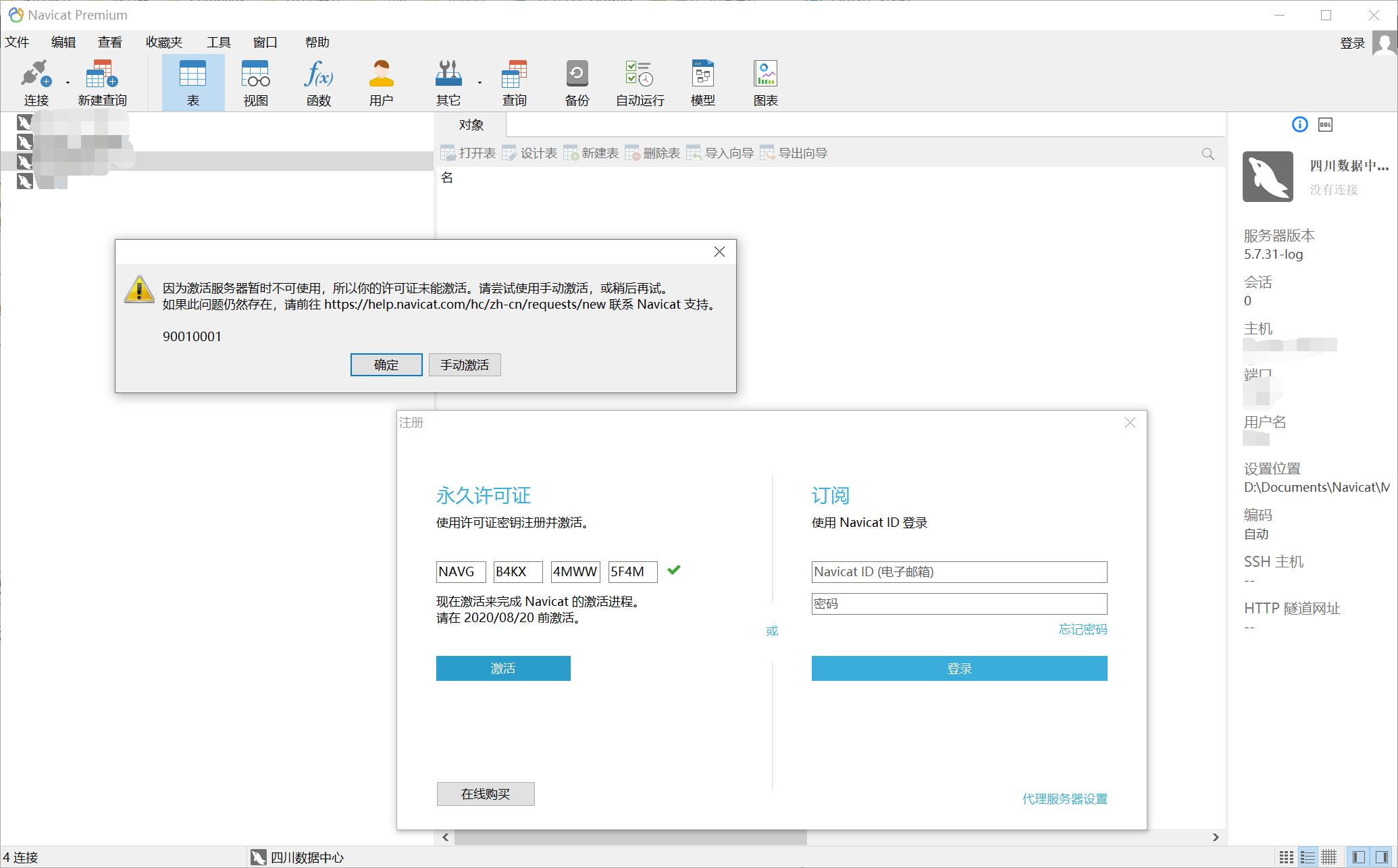 Navicat Premium (数据库管理利器) v15.0.24  特别版