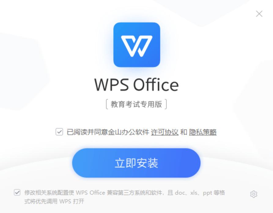 WPS Windows教育考试专用版