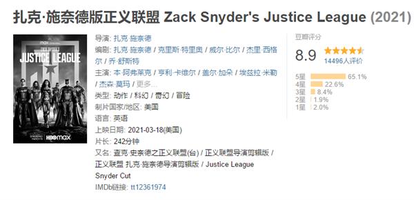 《正义联盟》扎克·施奈德版 2021年 4K蓝光HDR画质