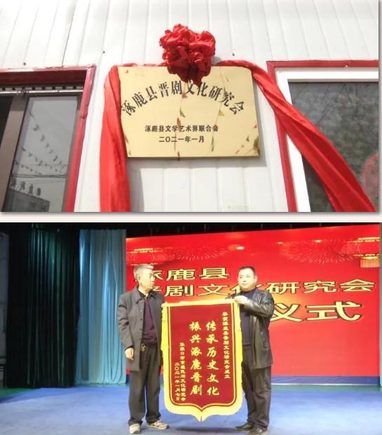涿鹿县晋剧文化研究会揭牌