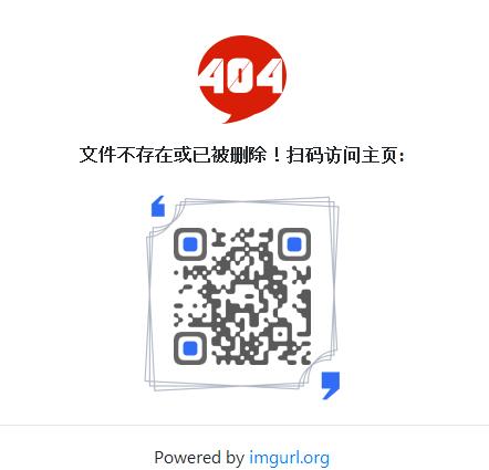 6月21日 8张免费微信群二维码照片等你扫进群微信二维码图片