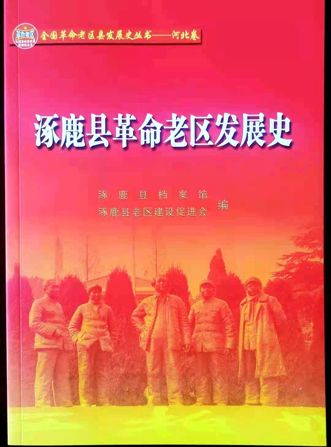《涿鹿县革命老区发展史》出版发行
