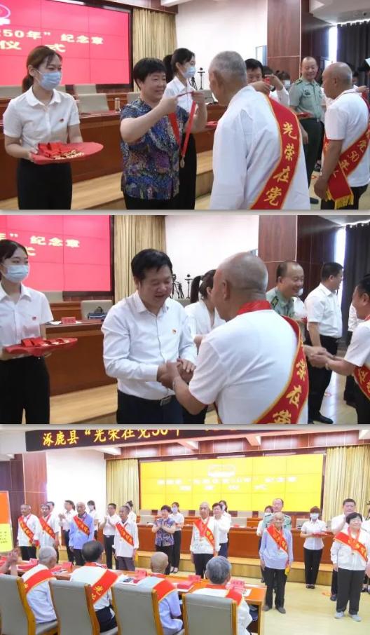 """2948名!涿鹿县隆重举行""""光荣在党50年""""纪念章颁发仪式"""