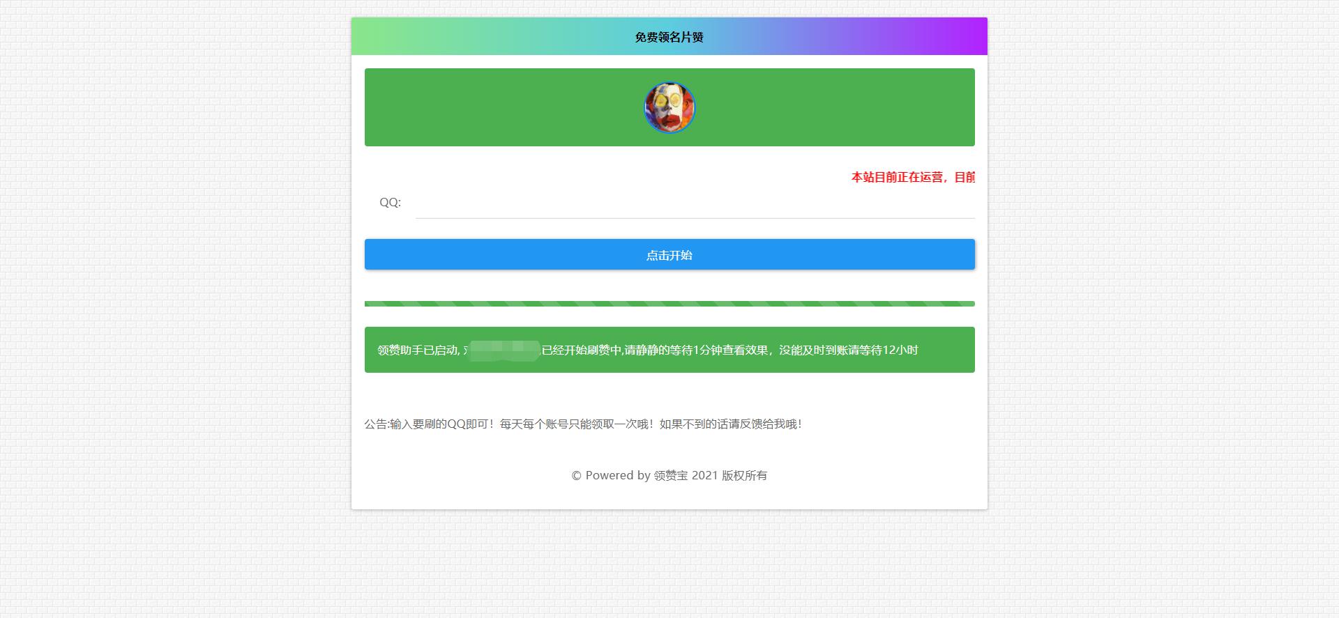 新款一键领名片赞接口单页源码(付最新接口)