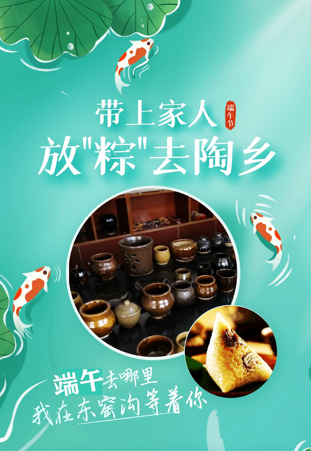 """陶艺小镇邀您""""粽情端午""""看大戏"""