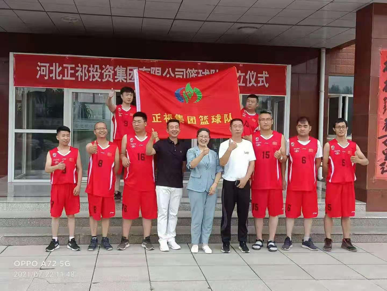 河北正祁投资集团有限公司篮球队成立
