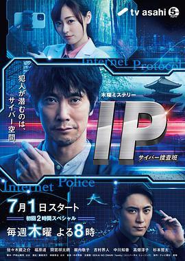 IP网络搜查班
