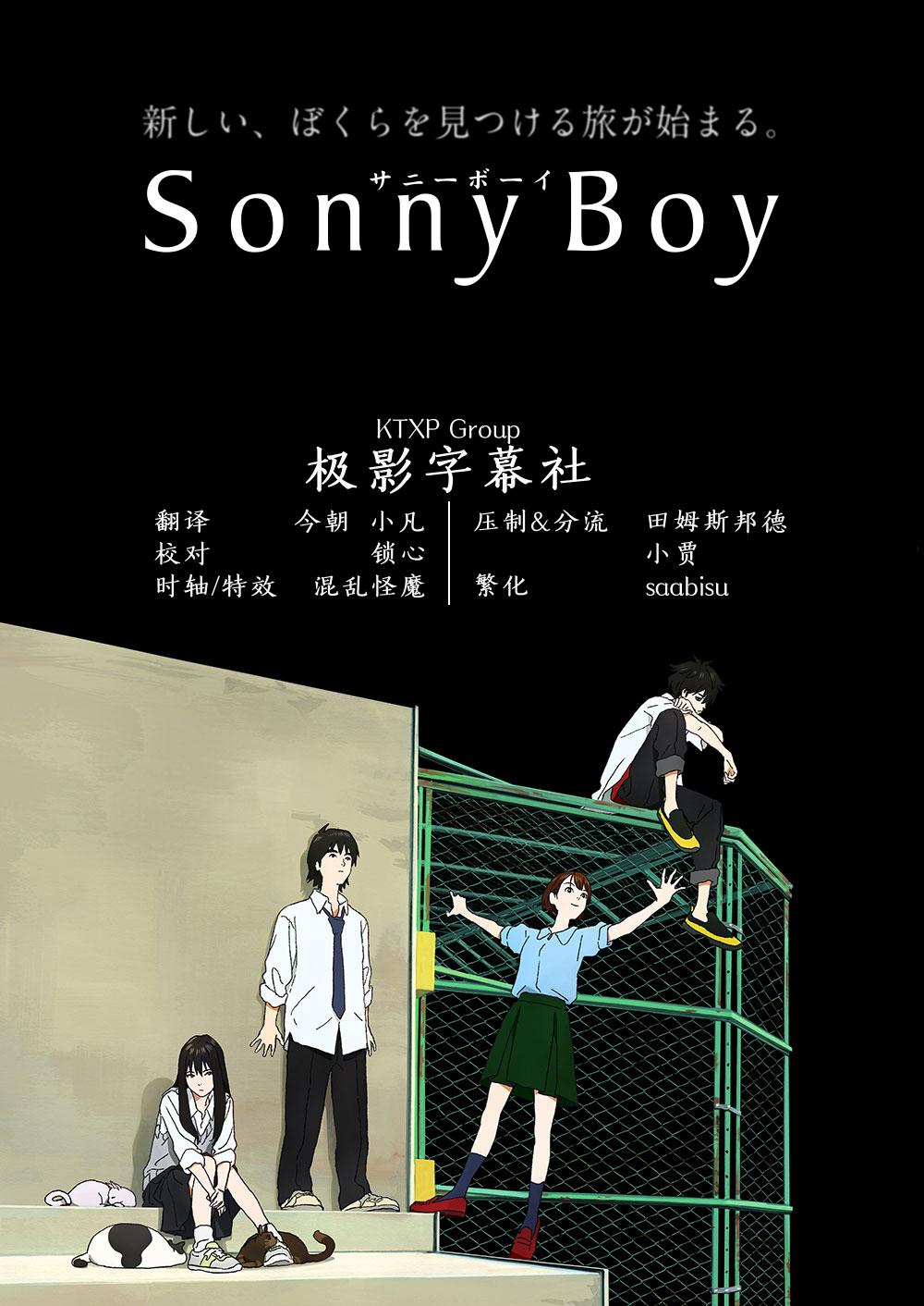 【极影字幕社】★7月新番 漂流少年 Sonny Boy 第01话 GB 1080P MP4(字幕社招人内详)