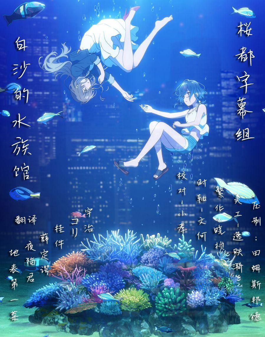 [桜都字幕组] 白沙的水族馆 / Shiroi Suna no Aquatope [10][1080p][简繁日内封]