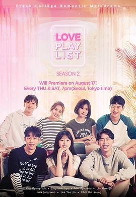 恋爱播放列表第二季