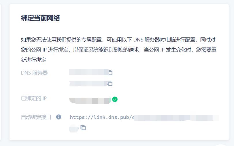 tplink设置dhcp服务器